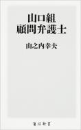 山口組 顧問弁護士 角川新書