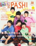Stage PASH! Vol.08 生活シリーズ
