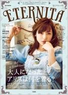 大人乙女のためのスウィート&ロリータマガジン『ETERNITA』【Angelic Prettyオリジナル型紙付き】