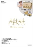 AHKAH 2016-2017 20th anniversary e-MOOK