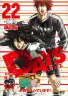 DAYS 22 DVD付き限定版 講談社キャラクターズライツ