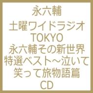 土曜ワイドラジオTOKYO 永六輔その新世界 特選ベスト〜泣いて笑って旅物語篇