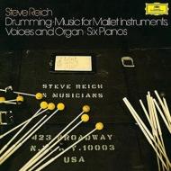 『ドラミング』『6台のピアノ』『マレット楽器、声とオルガンのための音楽』 スティーヴ・ライヒ&ミュージシャンズ(3LP)(180グラム重量盤)