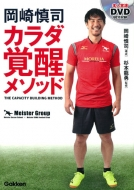 岡崎慎司 カラダ覚醒メソッド 学研スポーツブックス