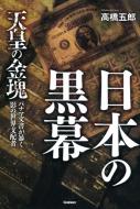 日本の黒幕 天皇の金塊 パナマ文書が暴く影の世界支配者 ムー・スーパーミステリー・ブックス