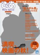 ぴあ Movie Special 2016 Autumn