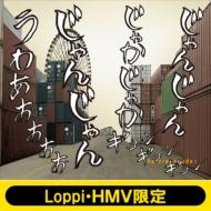 人間ビデオ 【R.I.P.デラックス盤(初回限定盤)】(CD+DVD)《Loppi・HMV限定 オリジナルコインケース付セット》