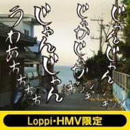 人間ビデオ 【溺れる盤】 《Loppi・HMV限定 オリジナルコインケース付セット》