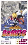 BORUTO -ボルト--NARUTO NEXT GENERATIONS-2 ジャンプコミックス