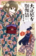 大正処女御伽話 3 ジャンプコミックス