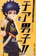 チア男子!! -GO BREAKERS-2 ジャンプコミックス