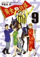 ウイナーズサークルへようこそ 9 ヤングジャンプコミックス