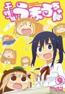 干物妹!うまるちゃん 9 ヤングジャンプコミックス