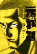 元ヤン 6 ヤングジャンプコミックス