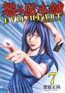 怨み屋本舗EVIL HEART 7 ヤングジャンプコミックス