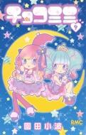 チョコミミ9 りぼんマスコットコミックス