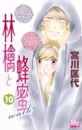 林檎と蜂蜜walk 10 マーガレットコミックス