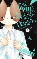 猫田のことが気になって仕方ない。 9 りぼんマスコットコミックス