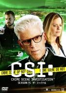 CSI:科学捜査班 シーズン15 ザ・ファイナル コンプリートDVD BOX-II