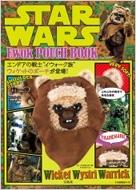 STAR WARS(TM)Ewok POUCH BOOK