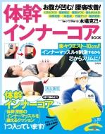 お腹が凹む! 腰痛改善! 体幹インナーコアYKコミックス