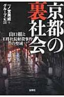 京都の裏社会 宝島SUGOI文庫