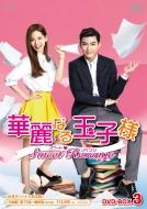 華麗なる玉子様〜スイート♥リベンジ DVD-BOX3<初回限定生産版> (5枚組)