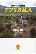 あやしい探検隊 アフリカ乱入 ヤマケイ文庫