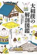 大相撲の解剖図鑑 大相撲の魅力と見かたを徹底図解