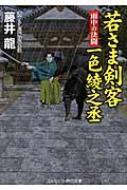 若さま剣客 一色綾之丞 雨中の決闘 コスミック・時代文庫