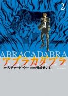 アブラカダブラ -猟奇犯罪特捜室-2 ビッグコミックス