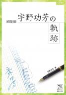 宇野功芳の軌跡 DVD付
