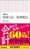 財務3表一体理解法 朝日新書