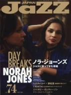 JAZZ JAPAN (ジャズジャパン)Vol.74 2016年 11月号