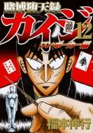 賭博堕天録カイジ ワン・ポーカー編 12 ヤングマガジンKC