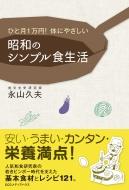 昭和のシンプル食生活 ひと月1万円!体にやさしい