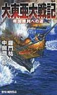 大東亜大戦記 帝国勝利への道 RYU NOVELS