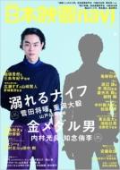 日本映画navi Vol.65 日工ムック