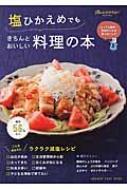 塩ひかえめでも きちんとおいし料理の本 オレンジページムック