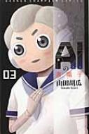 AIの遺電子 3 少年チャンピオン・コミックス