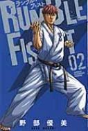 ランブル・フィスト 2 少年チャンピオン・コミックス