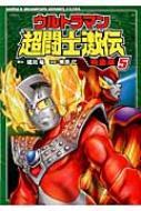 ウルトラマン超闘士激伝完全版 5 少年チャンピオン・コミックス・エクストラ