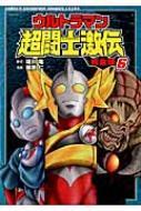 ウルトラマン超闘士激伝完全版 6 少年チャンピオン・コミックス・エクストラ