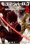 キャプテンハーロック -次元航海-5 チャンピオンREDコミックス