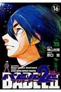 バビル2世 ザ・リターナー 16 ヤングチャンピオン・コミックス