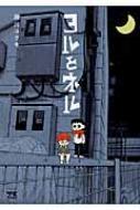 ヨルとネル ヤングチャンピオン・コミックス