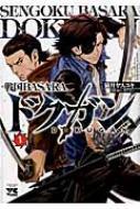 戦国BASARA ドクガン 1 ヤングチャンピオン・コミックス