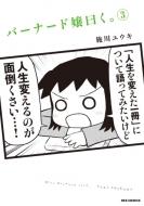 バーナード嬢曰く。 3 IDコミックス/REXコミックス