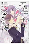 不届き王子と恋する宝石 2 ミッシィコミックス Next Comics F
