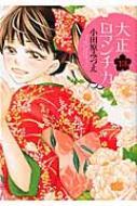 大正ロマンチカ 13 ミッシィコミックス Next Comics F